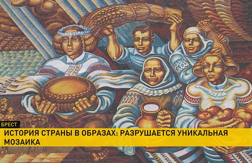 Искусствоведы бьют тревогу: уникальная настенная мозаика в Бресте разрушается на глазах
