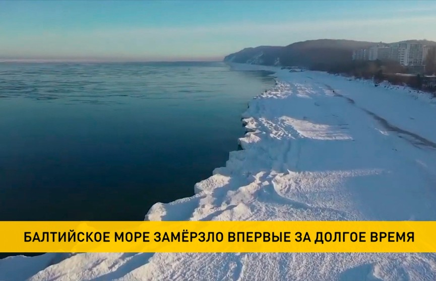 Балтийское море впервые за много лет замерзло: жители Польши стали свидетелями необычного зрелища