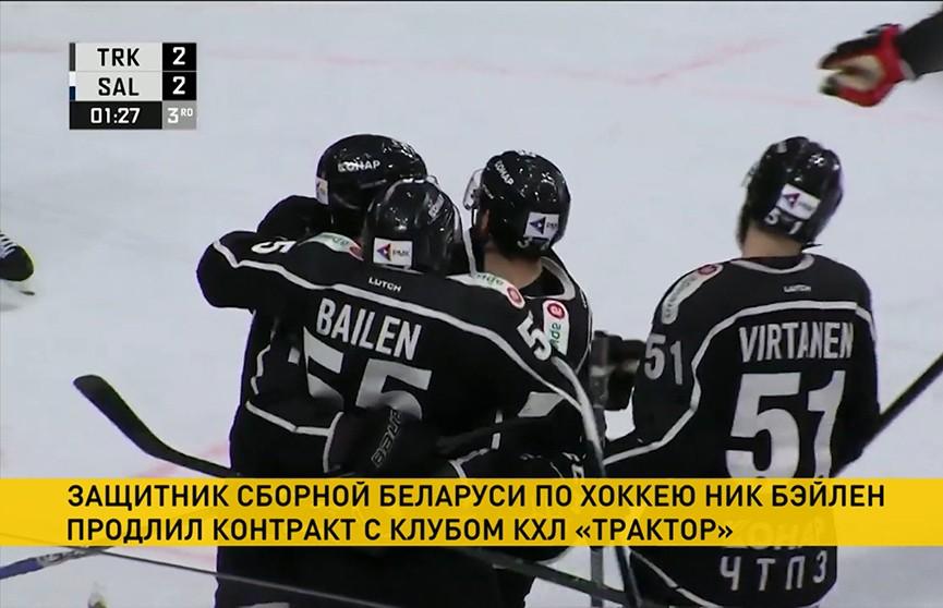 Защитник сборной Беларуси Ник Бэйлен продлил контракт с «Трактором»