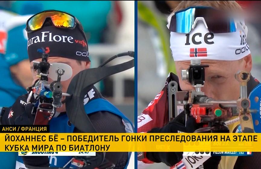 Йоханнес Бё выиграл гонку преследования на этапе Кубка мира по биатлону