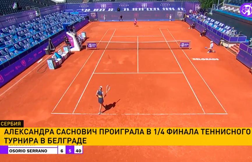 Александра Саснович завершила выступление на теннисном турнире в Белграде