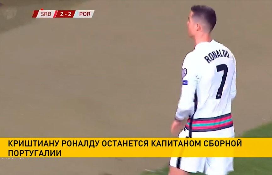 Криштиану Роналду  останется капитаном сборной Португалии