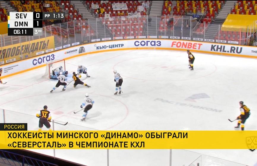 Минское «Динамо» обыграло череповецкую «Северсталь» в матче чемпионата КХЛ
