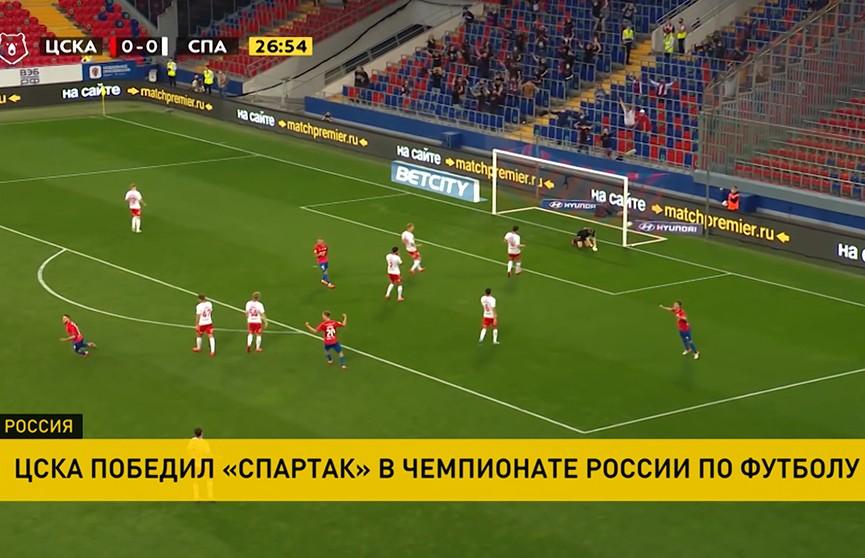 В чемпионате России по футболу ЦСКА обыграл «Спартак»