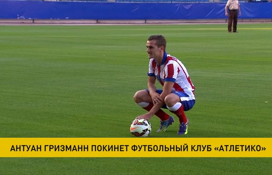 Антуан Гризманн покинет футбольный клуб «Атлетико»