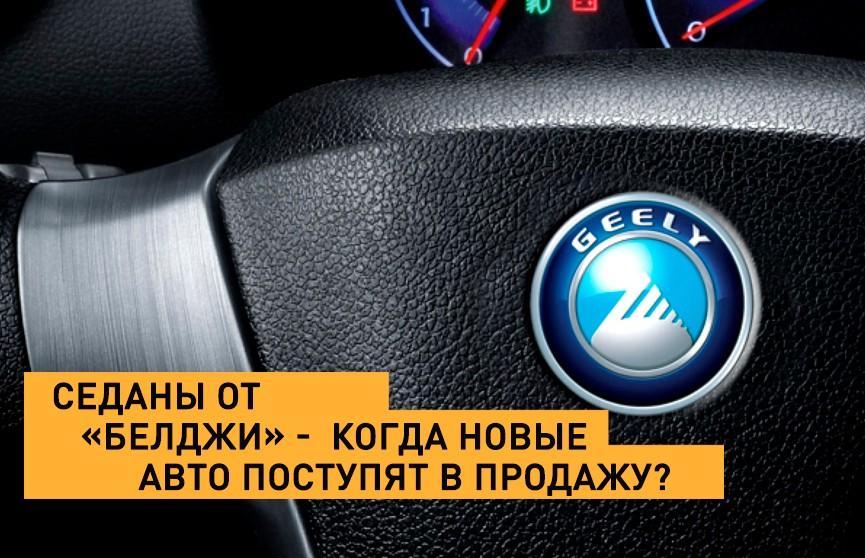 Седаны от «БелДжи» – когда новые белорусские авто поступят в продажу?