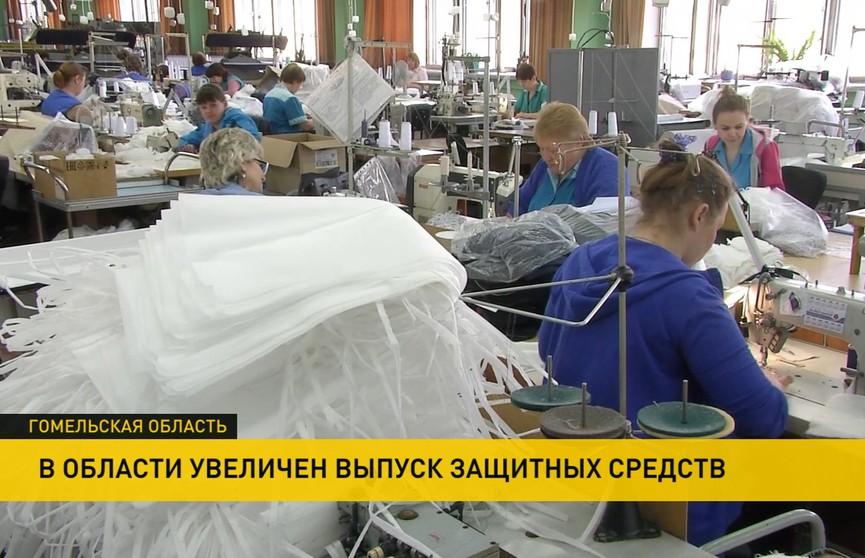 В Гомельской области открывают новые производства и наращивают выпуск защитных средств