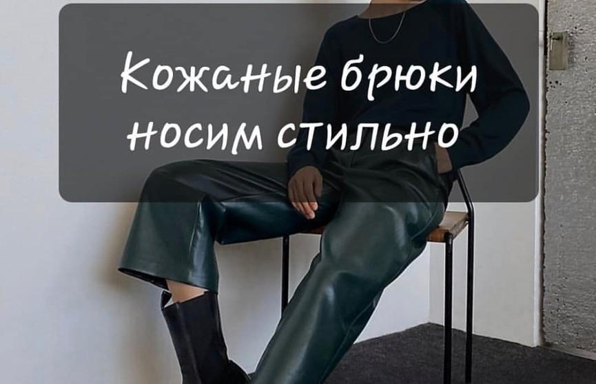 Кожаные брюки: как выбрать и с чем носить