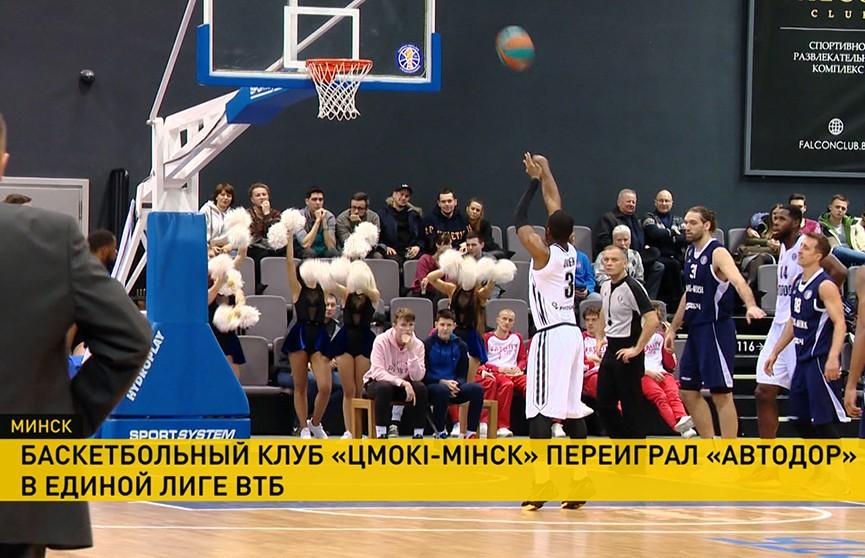 Баскетбольный клуб «Цмокі-Мінск» переиграл «Автодор» в Единой лиге ВТБ