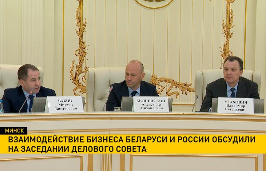 Взаимодействие бизнеса Беларуси и России обсудили на заседании делового совета