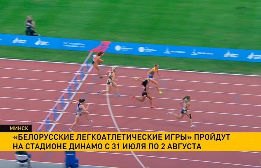 «Белорусские легкоатлетические игры» пройдут на стадионе «Динамо»