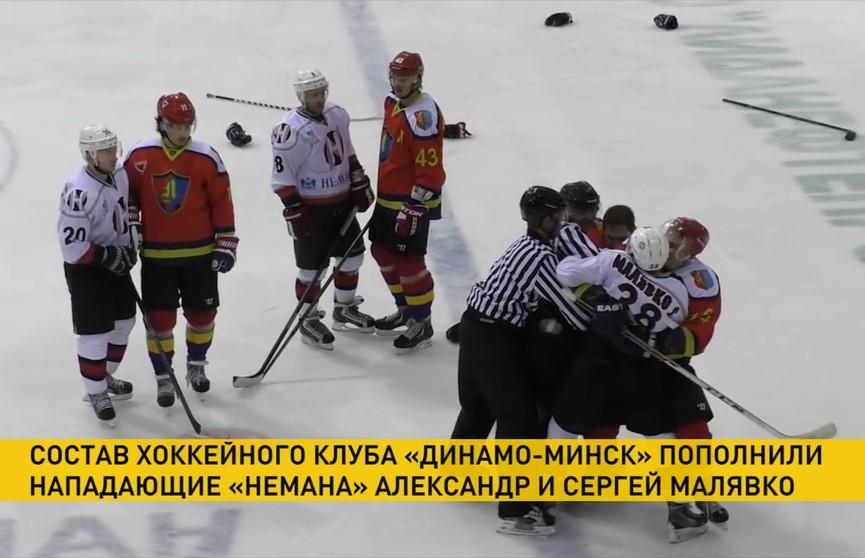 Нападающие ХК «Неман» Александр и Сергей Малявко заключили контракты с минским «Динамо»