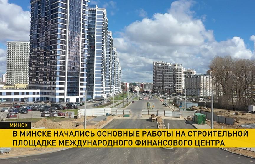 В многофункциональном комплексе «Минск Мир» начали строительство Международного финансового центра