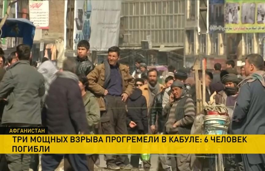 Сразу три взрыва в Кабуле: не менее шести человек погибли