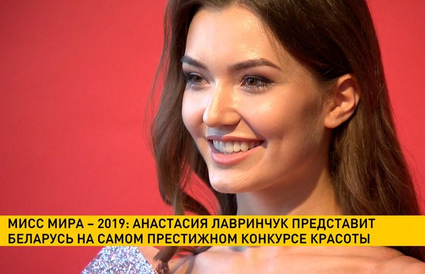 «Мисс мира-2019» пройдет сегодня в Лондоне: Беларусь представит Анастасия Лавринчук