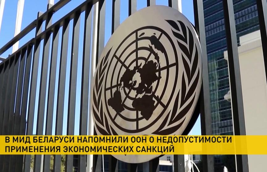 Макей напомнил ООН о недопустимости применения экономических санкций