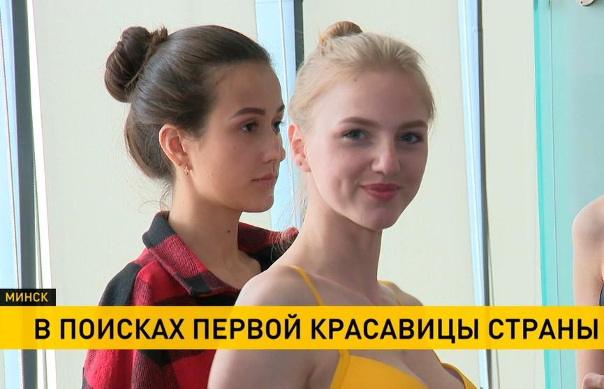 «Мисс Беларусь»: как проходил кастинг среди финалисток региональных отборов