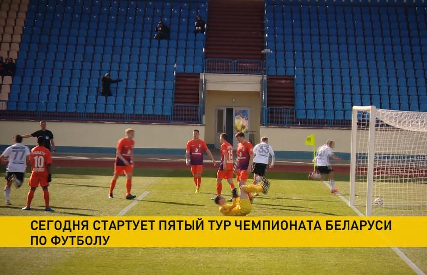 Чемпионат Беларуси по футболу: стартует пятый тур