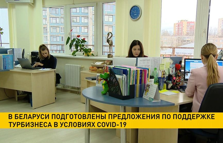 В Беларуси подготовлены предложения по поддержке турбизнеса в условиях коронавируса.