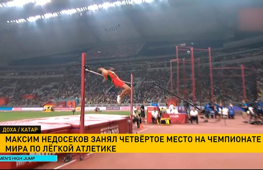 Максим Недосеков остановился в шаге от пьедестала на ЧМ по лёгкой атлетике