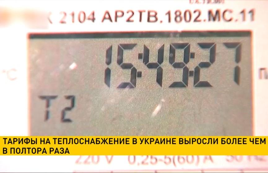 Тарифы на теплоснабжение в Украине выросли более чем в полтора раза