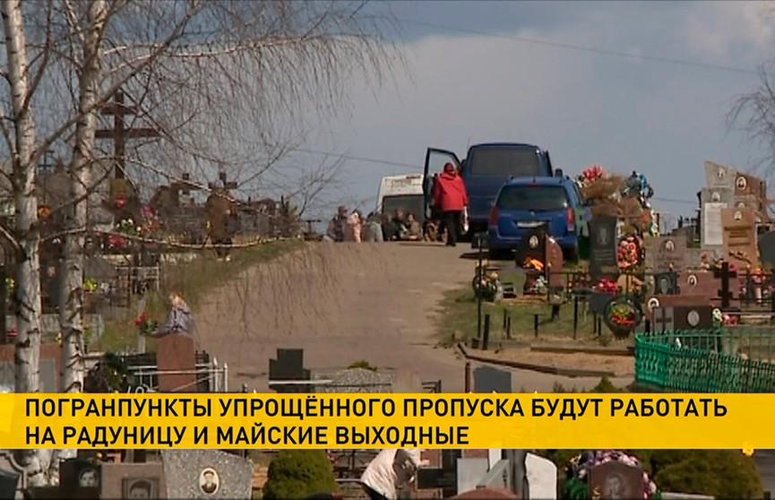 7 мая – Радуница: будут работать пункты упрощённого пропуска на границе с Литвой, Латвией и Украиной