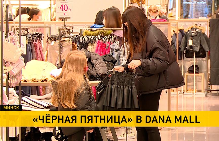 «Чёрная пятница» в Dana Mall: скидки до 90%