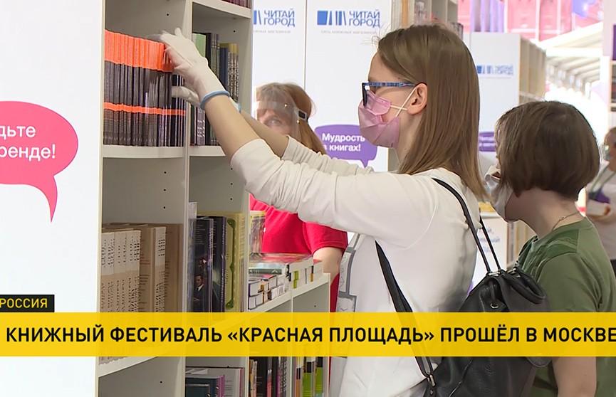 Без разрешения мэрии и впервые без участников из Беларуси: как в Москве прошел книжный фестиваль «Красная площадь»