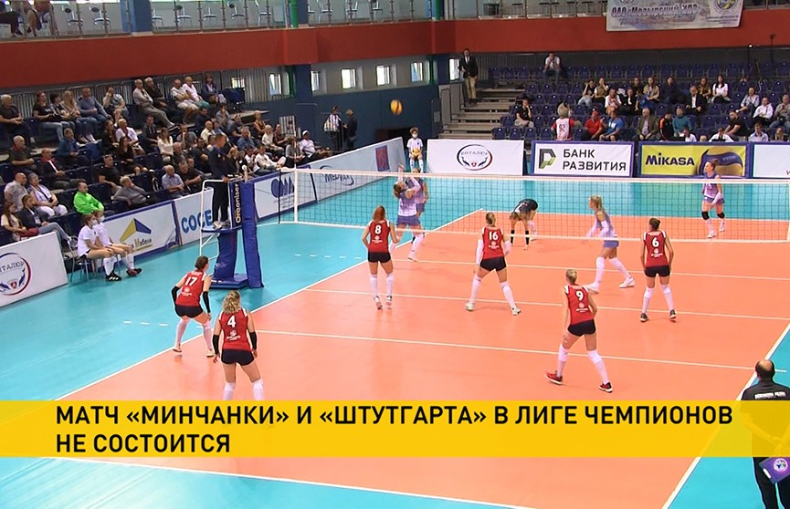 Матч «Минчанки» и «Штутгарта» в Лиге чемпионов не состоится