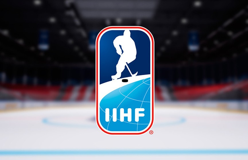 IIHF пала под давлением: ЧМ по хоккею из Беларуси перенесен