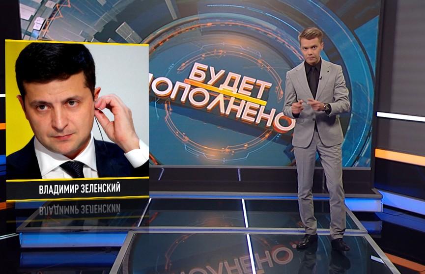 Как украинская политическая верхушка забыла добро из Минска и в Минске? Рубрика «Будет дополнено»