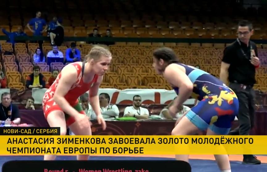Анастасия Зименкова завоевала золотую медаль молодёжного чемпионата Европы по борьбе в Сербии