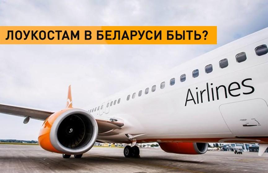 Когда в Беларуси появятся лоукосты?