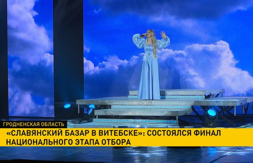 Лида принимает финалистов национального отбора международных конкурсов фестиваля Славянский базар в Витебске