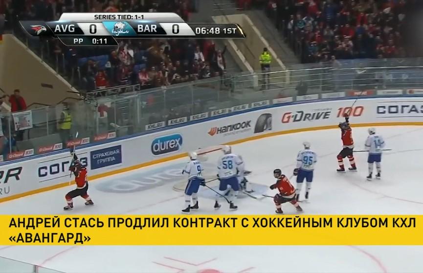 Белорусский хоккеист Андрей Стась подписал новый контракт с омским «Авангардом»