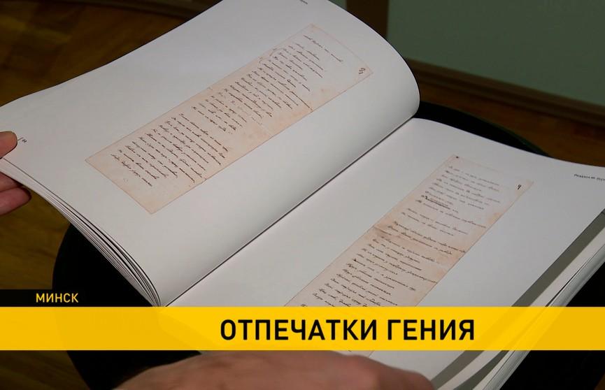 Полную коллекцию автографов Максима Богдановича представили в его минском музее
