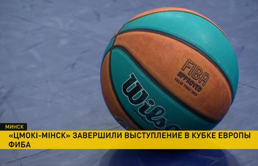 Баскетбольный клуб «Цмокi-Минск»  не вышел в  Кубок Европы ФИБА