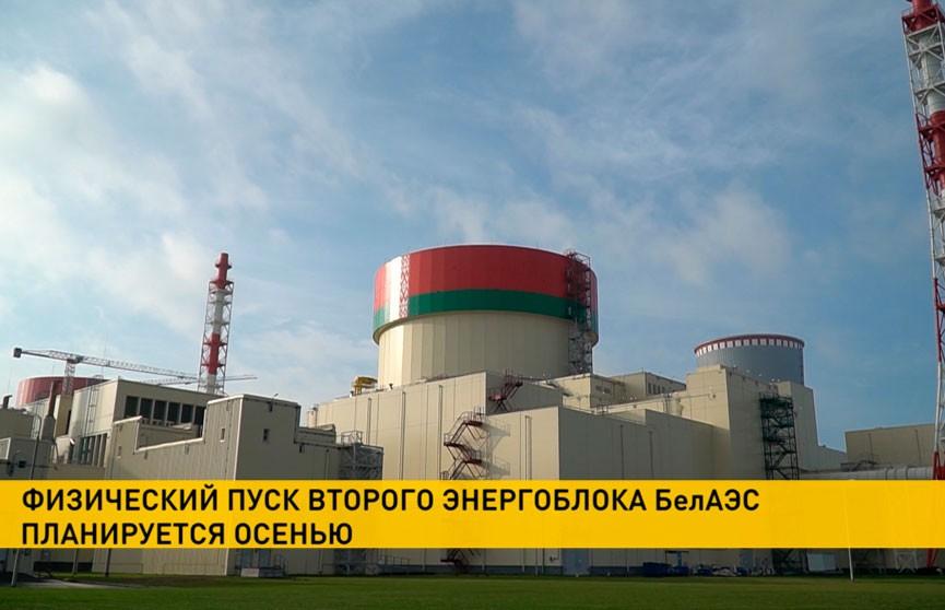 Физический пуск второго энергоблока Белорусской АЭС планируется осенью