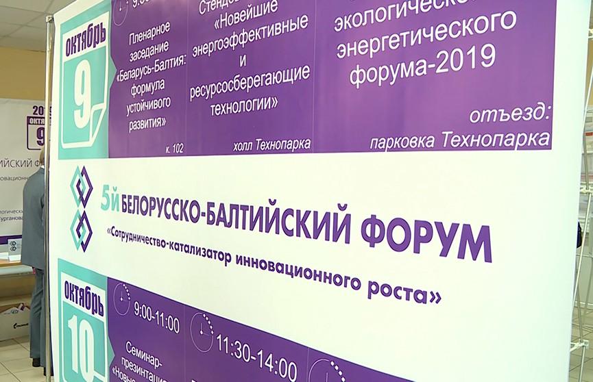В Минске проходит Белорусско-Балтийский форум