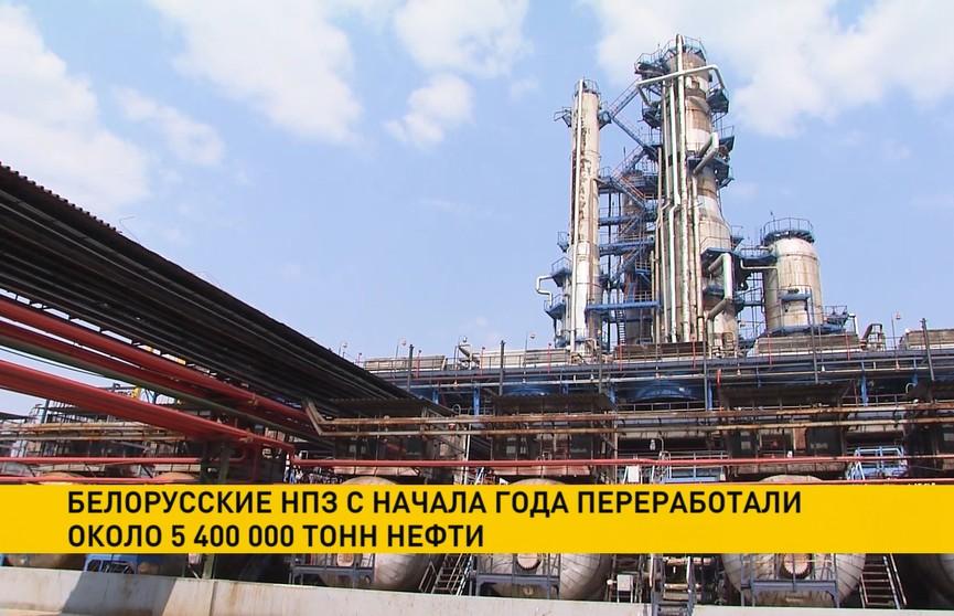 Белорусские НПЗ с начала года переработали около 5,5 млн тонн нефти