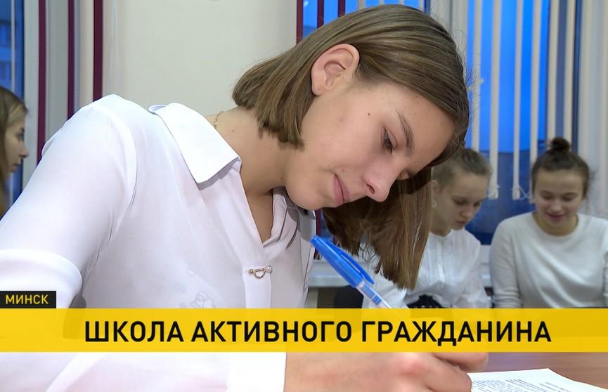 «Школа активного гражданина» прошла в одной из минских гимназий