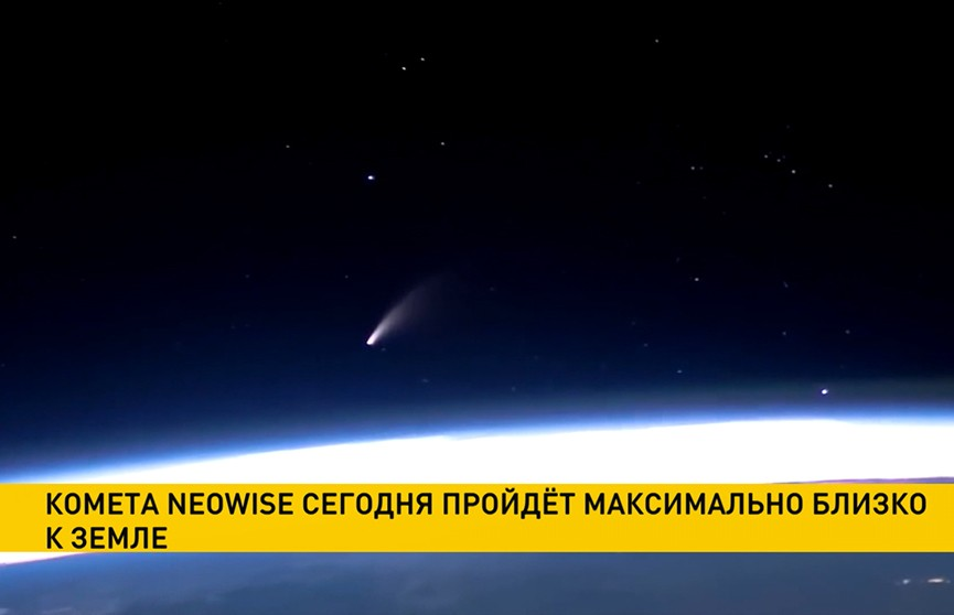 Комета Neowise пройдёт максимально близко к Земле