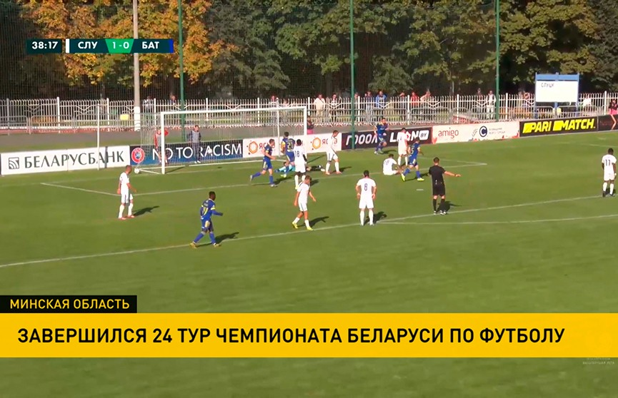 Чемпионат Беларуси по футболу: после 24-го тура турнирную таблицу вновь возглавил БАТЭ