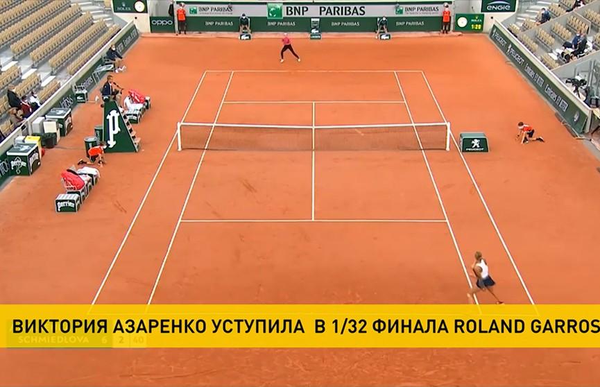 Азаренко не смогла пробиться в 1/16 финала открытого чемпионата Франции