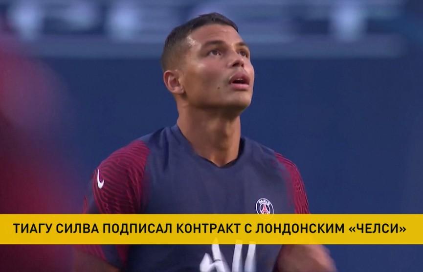 Бразильский футболист Тиагу Силва перешел в «Челси»