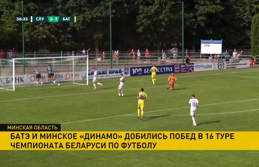 Чемпионат Беларуси по футболу: команда минского «Динамо» одолела «Торпедо-БелАЗ»