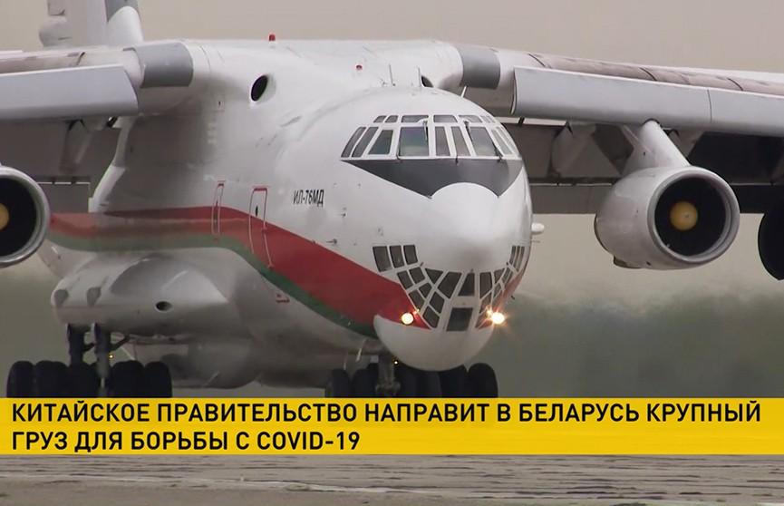 Китай направляет в Беларусь крупный груз для борьбы с COVID-19