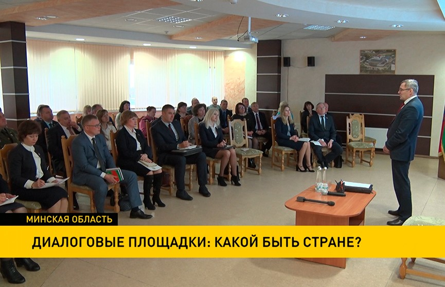 Изменение Конституции обсудят на диалоговых площадках в Барановичах, Полоцке, Бресте, Гродно и Минске