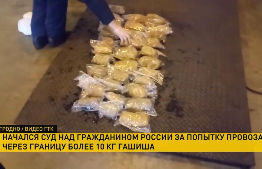 В Гродно начался суд над россиянином, который незаконно перевозил наркотики через границу