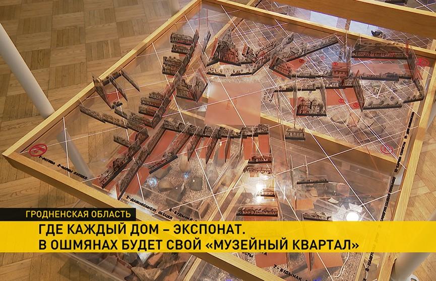 В Ошмянах планируется создать «Музейный квартал»